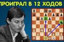 карпов поражение шахматы